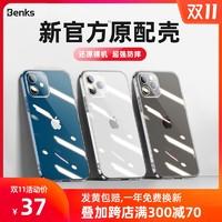 Benks适用苹果12手机壳iPhone12pro