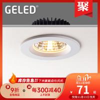 geled记忆点LED筒灯嵌入式7W孔灯7.5公分COB天花灯吊顶客厅吸顶灯