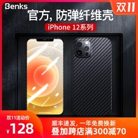 Benks适用苹果12手机壳iPhone12ProMax全包防摔