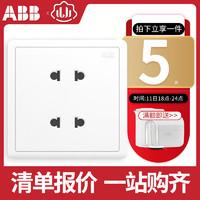 ABB开关插座远致明净白墙壁86型开关面板四孔插座AO212 *5件