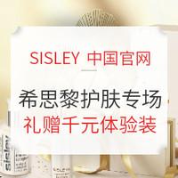 """必看活动:SISLEY 希思黎中国官网 """"奢宠此刻 致臻礼遇""""专场活动"""