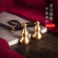 FANXIA 梵下 黄铜钥匙挂件 开盖小葫芦