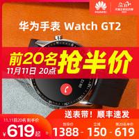 HUAWEI 华为 手表watch gt2智能3健康运动手环防水蓝牙通电话4新年款男女正品官方旗舰pro46mm官方