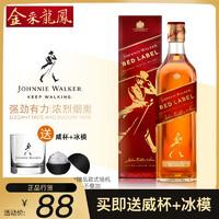 Johnnie Walker  尊尼获加   红牌红方威士忌 700m