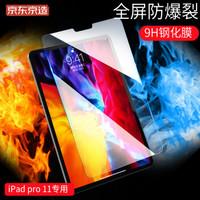 京东京造 iPad pro11英寸钢化膜 2018/2020新款通用 苹果平板电脑新版全面屏玻璃屏幕贴膜 *3件