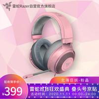 Razer 雷蛇 北海巨妖 7.1 V2 头戴式耳机 粉晶款