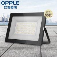 欧普照明(OPPLE)LED射灯户外大功率超亮室内外路灯农村投光灯庭院灯 50瓦白光 *5件
