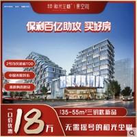 杭州:保利融信和光尘樾 2号线 无须摇号 优惠购