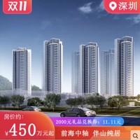 深圳市: 佳兆业樾伴山花园 精装修 2000元成交礼