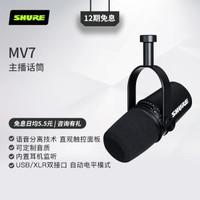 SHURE 舒尔 MV7麦克风话筒 内置声卡配音唱歌/主播直播/台式笔记本 3.5mm/三芯卡侬/USB三种接口