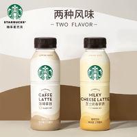 百亿补贴: STARBUCKS/星巴克 拿铁咖啡即饮饮料 270ml*6瓶
