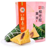 稻香村 瑞麦丰 黄米椰枣粽子  220g *3件