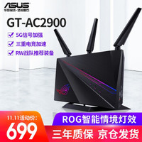华硕(ASUS)ROG GT-AC2900 Wifi无线路由器双频
