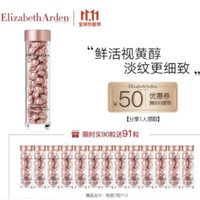 Elizabeth Arden 伊丽莎白·雅顿 时空焕活夜间多效胶囊精华液 90粒+赠同款91粒