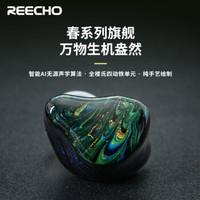 REECHO 余音SJ03惊蛰耳机四单元动铁入耳式有线耳塞高音质树脂换线 绿色