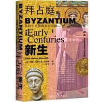 京东PLUS会员:《拜占庭的新生》从拉丁世界到东方帝国