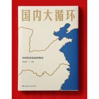 《国内大循环:中国经济发展趋势解读!》