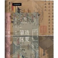 《肇造区夏:宋代中国与东亚国际秩序的建立》