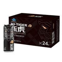 限地区:HI-TIGER 乐虎 维生素功能饮料 250ml*24罐 *2件 +凑单品