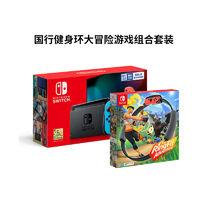 百亿补贴:Nintendo 任天堂 国行 Switch续航增强版游戏主机&《健身环大冒险》套装