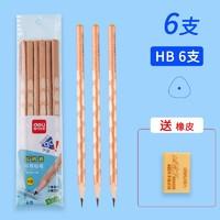 deli  得力 HB/2B铅笔 6支装 送橡皮擦