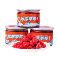 延鑫旺 丹东冰冻草莓  450g*3罐