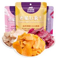 沙巴哇 紫薯红薯芋头脆片 75g*3