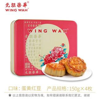 元朗荣华(WINGWAH)蛋黄红豆月饼 广式蛋黄豆沙馅中秋月饼礼盒装 4枚装 600克*1盒