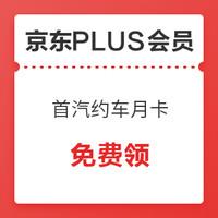 京东PLUS会员、双11回血季:免费领首汽约车月卡