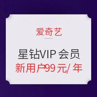 促销活动:爱奇艺 购黄金VIP免费升级等时长星钻