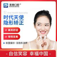 美奥口腔 时代天使隐形牙齿矫正 透明牙套+龅牙地包天矫正方案