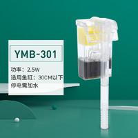 YEE YMB-301 小型鱼缸过滤器 外挂式