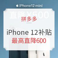 促销活动:拼多多 iPhone 12/12 mini 百亿补贴专场