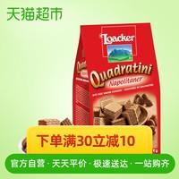 莱家威化饼干榛子味250g/袋网红休闲零食小吃小包装