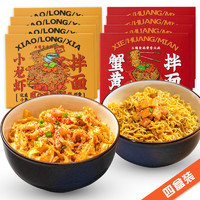 三通食品 小龙虾/蟹黄拌面 4盒装