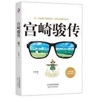 《宫崎骏传》天津人民出版社