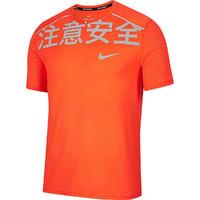 NIKE 耐克 CQ0243 注意安全 男士速干T恤