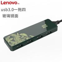 百亿补贴:Lenovo 联想 原装故宫文创 一拖四拓展器