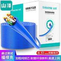 山泽六类网线家用工程cat6千兆高速无氧铜室外监控家装宽带网络线