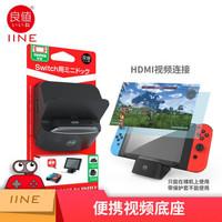 良值(IINE)适用任天堂Switch便携底座 充电支架 hdmi视频转换器 蓝牙耳机接收器ns配件 无蓝牙底座-黑色-L139