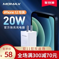 MOMAX摩米士PD充电器20W快充电头闪充适用于iphone12promax平板ipad数据线mini套装苹果11/8P/X/xr通用插头