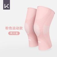 Keep 10376-2 女士运动护膝