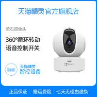 萤石C6C/C6CN无线网络高清监控器摄像头家用手机wifi夜视