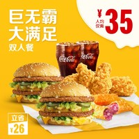 McDonald's 麦当劳 巨无霸大满足双人餐 单次券