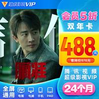 腾讯视频超级影视VIP24个月