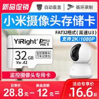 小米监控摄像头内存专用卡32G高速储存卡fat32格式micro sd卡360行车记录仪华为乔安萤石通用家用存储TF小卡