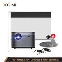 XGIMI  极米 H3 投影机 投影仪 X-Desktop Stand Pro桌面支架 100英寸光子幕布 3D眼镜x2(H3套装七)