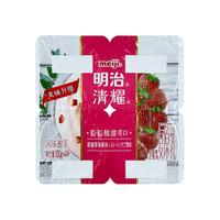 Meiji 明治 清耀风味酸乳 甜蜜草莓果肉 100g*8杯 *14件