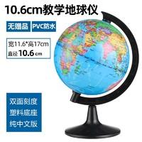 金球 JQ078 可擦写AR地球仪 10.6cm