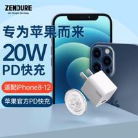 Zendure征拓20W充电器PD快充插头适用于苹果iPhone12单口12 Pro Max充电器 20W白色+苹果PD快充线灰色